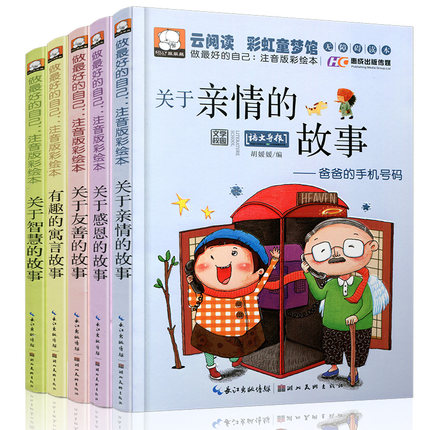 5pcs/set Chinese Classic Children Stories Book Lovely Stories Book With Picture Pinyin For Beginners
