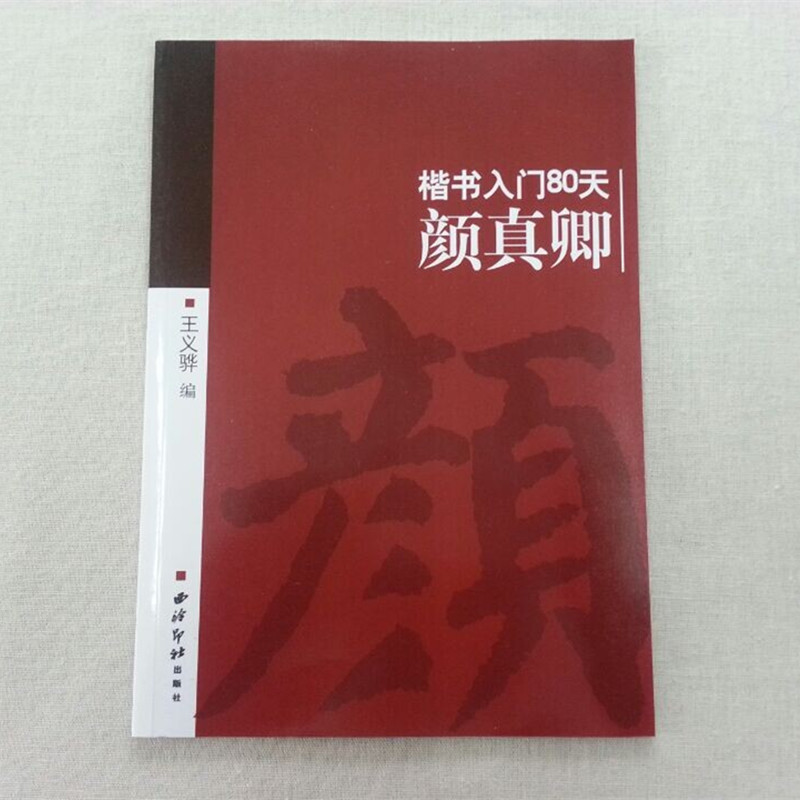 Chinese calligraphy book learn Yan Zhenqing kaishu regular script 80 days model very useful to chinese character Lover's rick stein s seafood lovers guide