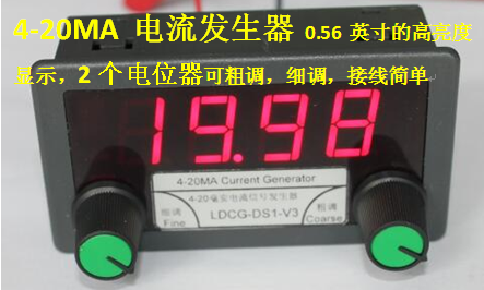 CS2-4-20MA Dual Potentiometer Digital Display 4-20MA Current Source Signal Generator 4 20ma signal generator 0 20ma signal