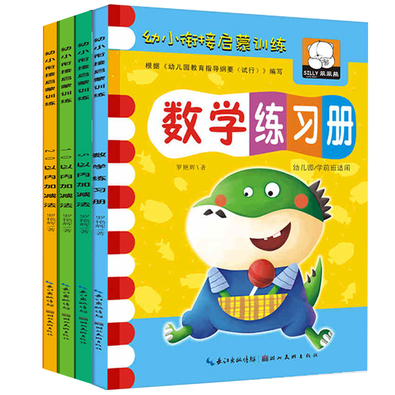 4pcs/set Mathematical Enlightenment Thinking Training Addition And Subtraction Within 20/10 Graphics Fun Math Workbooks