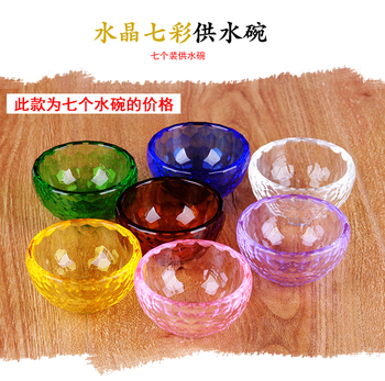 Wholesale Buddhist articles -Buddhism  Worship  Buddha -7 Colored Glaze crystal Holy water cup Water supply cup --