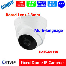1MP  720P  Longse  Indoor IP Camera With POE  Cameras Support Onvif P2P Cloud View