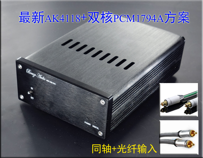 NEW AK4118 + Dual-core PCM1794A DAC Decoder Fiber+Coaxial Input Audio Decoder With Aluminum Chassis wd 3 dual pcm1794 dac audio decoder ak4118 bluetooth coaxial fiber optic usb headphone amplifier