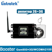 Lintratek 2G 3G 증폭기 휴대 전화 신호 부스터 GSM 900 (대역 1) WCDMA 2100 mhz 모바일 셀룰러 신호 리피터 KW17L GW