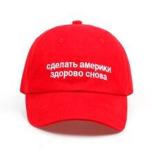 2018 new Make America Great Again Russian dad Hat Cap Maga A