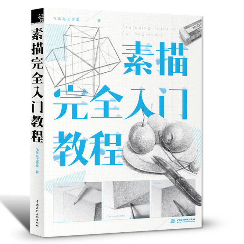 1pcs Sketch Book Entry Self-study Zero Basis Teaching Material Book For Adult People/ Avatars/Still Life Plaster Geometry Art