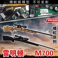 1:1 Remington firearms m700 sniper rifle manual DIY 3D paper model can not emission paper toys