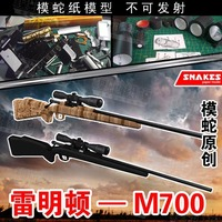 1 1 Remington Firearms M700 Sniper Rifle Manual DIY 3D Paper Model Can Not Emission Paper