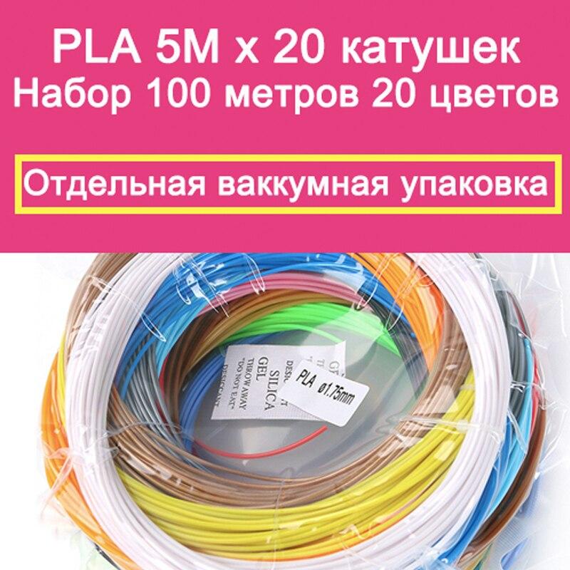 ¡PLA! YOUSU 3D pluma 3d filamento plástico para 3d pluma impresora/una caja 20 colores 100 M 5 M Moscú rusia Gorbyshkin dvor D2-064