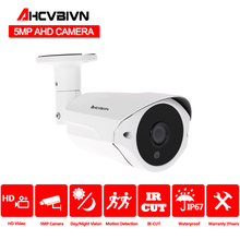 New Arrival Super HD 5MP AHD Security CCD Camera CCTV White Metal Bullet Waterproof 36pcs Array IR Light Night vision Camera цена