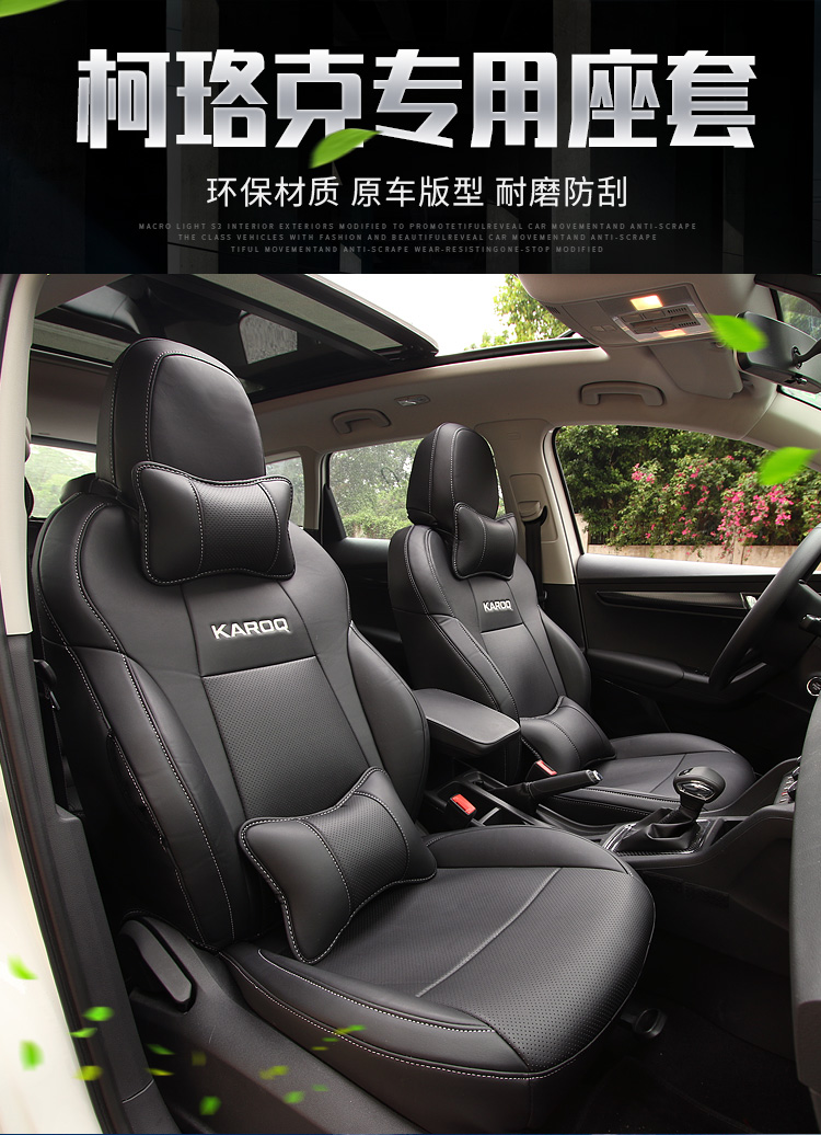 New Luxury PU Leather + Memory Cotton Auto Universal Car Seat Covers Automobile seat cover For SKODA KAROQ 2018