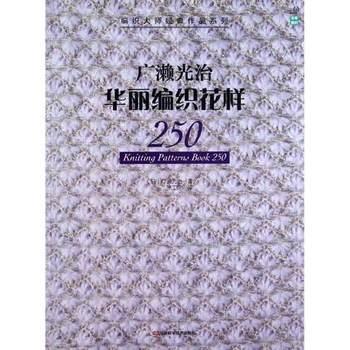 Breien Patronen Boek 250 Japanse weven master classic werkt serie Chinese Haak en bar naalden knit boek