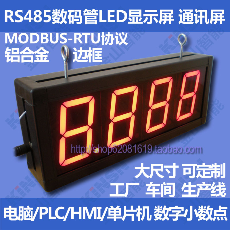 купить RS485 factory workshop production line display LED digital tube screen PLC communications MODBUS custom по цене 2719.9 рублей