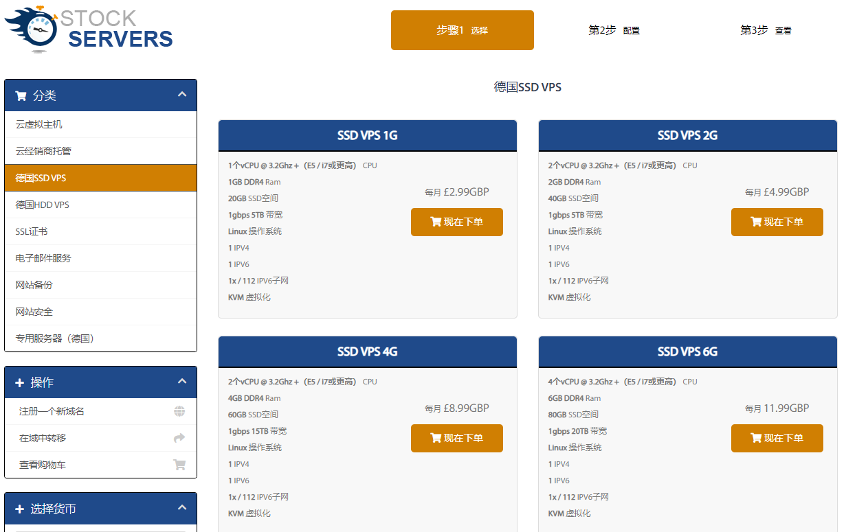 羊毛党之家 除了网络没话说-StockServers:$5/月/4GB内存/60GB SSD空间/15TB流量/1Gbps/KVM/德国Hetzner https://yipingguo.com