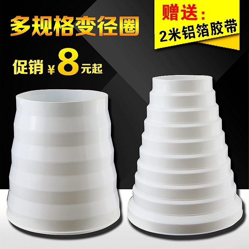 Range Hood Exhaust Pipe Size Reduction Adapter Plastic Reduction Check Valve Ventilation Exhaust Pipe Diameter Circle