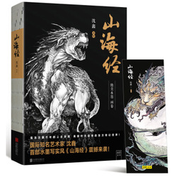 Monstruo chino el clásico de las montañas y los ríos Shan Hai Jin tinta y lavar la ilustración de desplazamiento pintura dibujo libro de arte