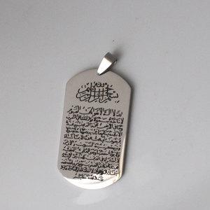 Image 4 - ZKD Gravierte Allah Halskette Quran Verset Ayatul Kursi edelstahl anhänger halskette
