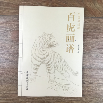 A Hundred Pictures Of Aniaml Tiger Tradition Chinese Bai Miao Gong Bi Line Drawing Painting Art Book
