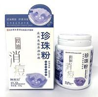 Hot Saleskin Whitening Pure Pearl Powder Herbal Pearl Powder Remove Black Heads Whitening Skin Freckle Scar