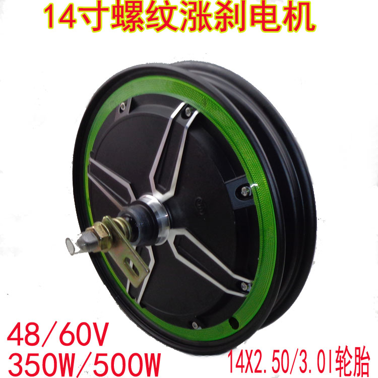 Electric bicycle motor 14X2.50 / 3.0 thread M35 up brake motor 350W500W can be customized exclusive customized electric bicycle