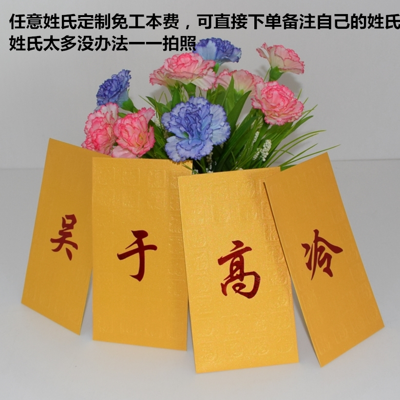 Free Shipping 20pcs/lot Surname Red Packet Customized Last Name Envelope Chinese New Year Wedding Envelopes For Invitations Card