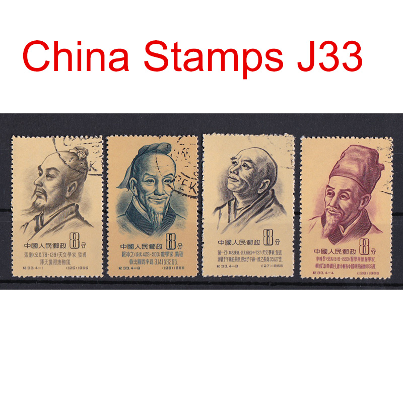 4 pieces/set China Postage used stamps 1955-J33 Ancient Chinese scientist (Group I) 4pcs chinese acient tower postage stamps unused new no repeat non postmark published in china best stamps collecting