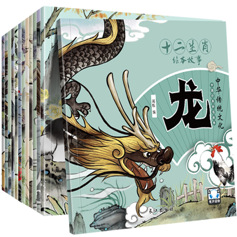 12Pcs/Lot Chinese Zodiac Storybook Painting Pictures Children Pinyin Enlightenment Books Bedtime Story Book