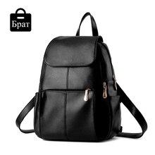2016 моды кожа рюкзак женщин рюкзаки для девочек-подростков черный случайные путешествия школьные сумки Высокого Качества кожа
