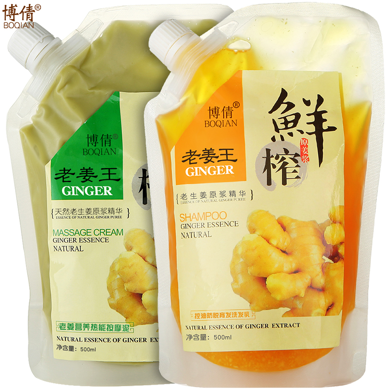 BOQIAN Old Ginger Shampoo Scalp Massage Cream Set Anti-Dandruff Improve Itchy Repair Frizz Damaged Prevent Hair Loss Hair Care 1x boqian 800ml unisex ginger juice conditioner hair mask nutrition hair moisturizing cream repair dry damaged hair care bq27