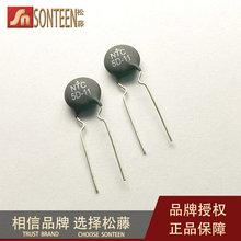 NTC термистор 5D-11 20 ШТ.