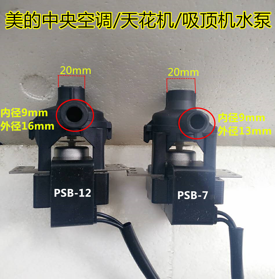 air conditioner parts A/C drain pump small or big nozzle