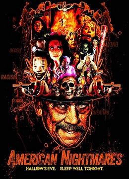 《美国噩梦》2018年美国恐怖电影在线观看