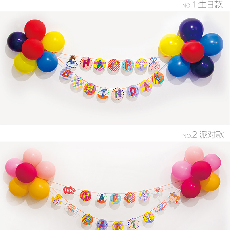 Home Garden Festive Party Supplies Event Birthday Party Banners Flags latex Balloon Set