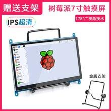 7 אינץ פטל Pi 3 דגם B + LCD תצוגת מסך מגע LCD 1024*600 HDMI TFT צג + מחזיק מקרה עבור פטל Pi 3