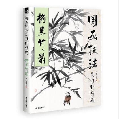 Traditional Chinese Painting Book For Plum Blossoms,orchid,bamboo And Chrysanthemum Brush Painting 128pages 28.5*21cm