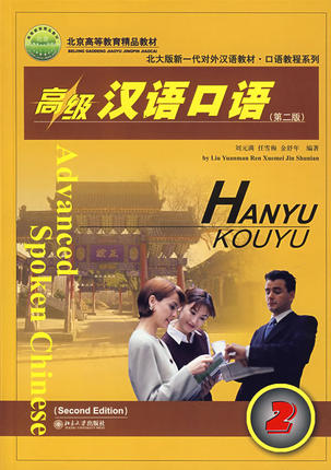 Boya Advanced Spoken Chinese #2 2rd Edition Learn Mandarin Chinese Book for Chinese Lover's цена