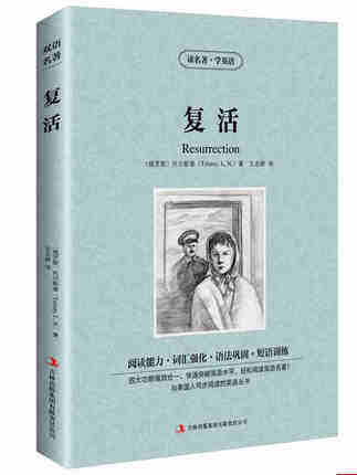Resurrection The world Famous foreign masterpiece bilingual Chinese and English fiction novel 222 Pages