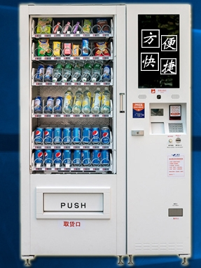 Food drinks Touch screen Union bank POS payment .IC card .China mobile payment self vending machine image