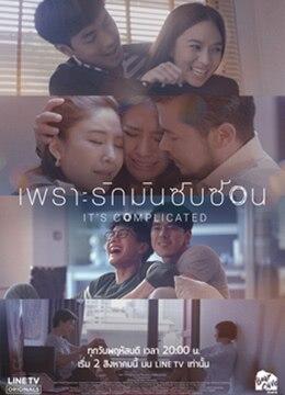 《因为爱情很复杂》2018年泰国剧情,爱情,同性电视剧在线观看