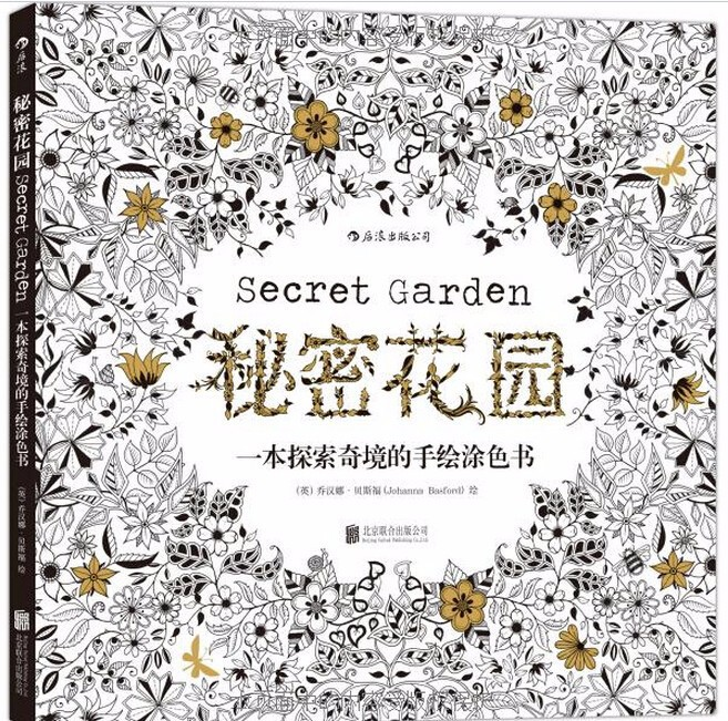 2015 Best Seller 422 g Secret Garden,Jardim Secreto Book ,Coloring Books For Adults ,Chinese Original Books with 96 pages original secret garden резинка браслет для волос сиреневая