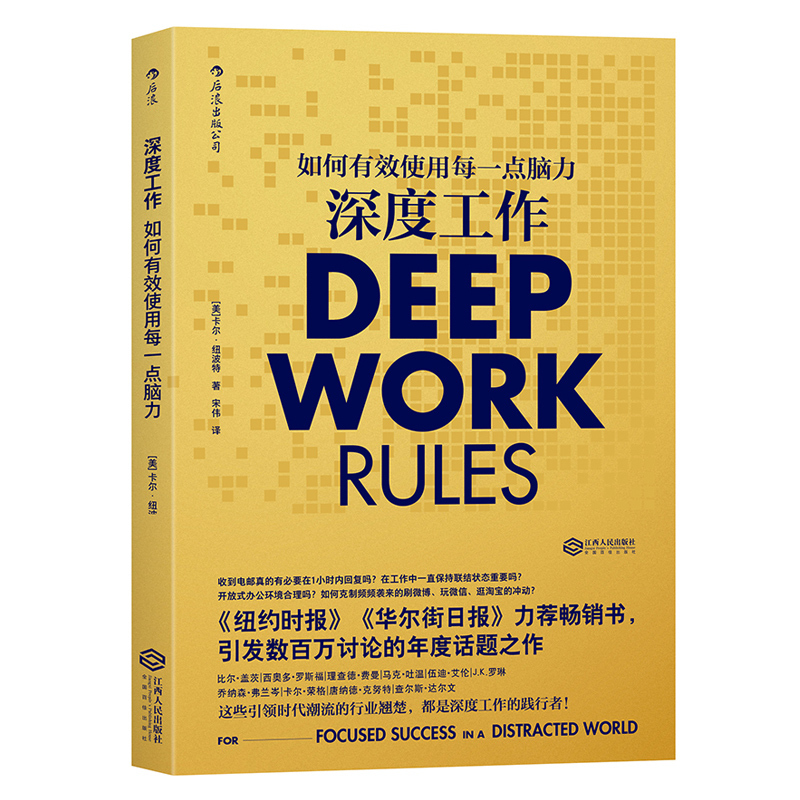 New Deep Work Book for Worker and adult :How to effectively use every bit of brain power Successful business inspirational book an inspirational book full of wisdom