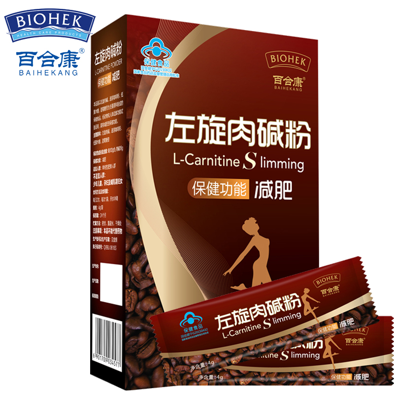 L Carnitine Tea Power For Slimming Lose Weight Burn Fat Slim Weight Loss