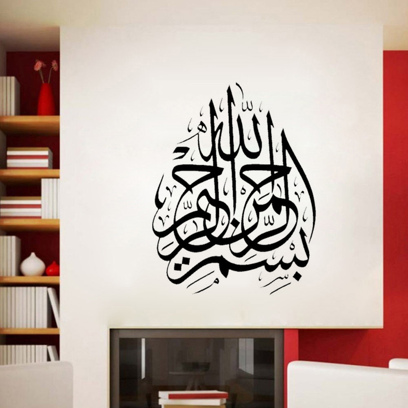 Islamic Home Decor Framed Hanging Wall Art ~ High quality islamic wallpaper diy muslim art wall
