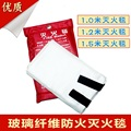 Glass fiber fire blanket fire blanket fire escape outdoor life saving blanket1.5M