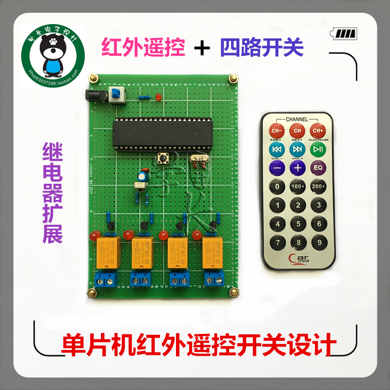 Air Conditioning Appliance Parts Design Wireless 4 Way Remote Control Based On The Infrared Remote Control Switch Of 51 Single Chip Microcomputer