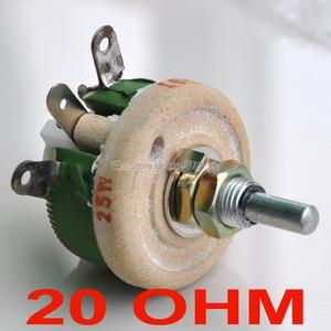 25 Вт 20 Ом высокой мощности с проволочной обмоткой, реstat, переменный резистор, 25 Вт.