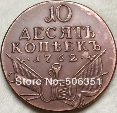 FREE SHIPPING wholesale 1762 russian coins 10 Kopeks copy 100% coper manufacturing