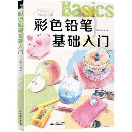 Chinese coloring color pencil book drawing teaching textbook for adults --basics coloured pencil book cute lovely color pencil drawing tutorial art book