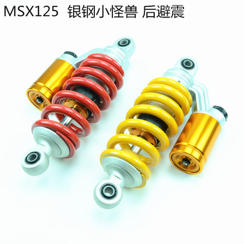 one pc 255mm 250mm 260mm Universal Shock Absorbers  for thailand msx125 or other similar single shock motorcycle yamaha kawasaki