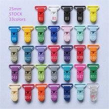 100 шт, 20 цветов, разные цвета, форма D, 25 мм, пластиковая детская пустышка, зажим для соски, зажим для соски, зажим для подтяжек, держатель для соски, зажимы